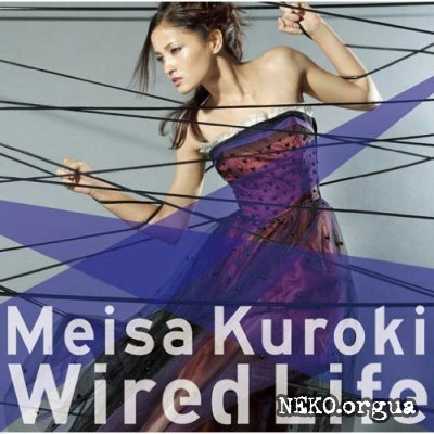 Kuroki Meisa - Wired Life (Клип)
