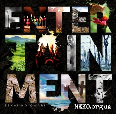SEKAI NO OWARI - ENTERTAINMENT (2012)