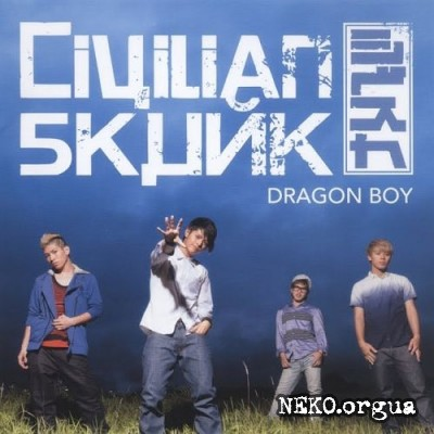 Civilian Skunk - DRAGON BOY OST (2012)