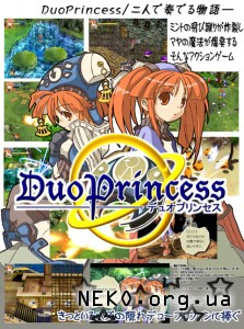 Duo Princess [Trial]