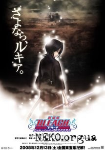 Bleach Movie 3: Fade To Black (Teaser)