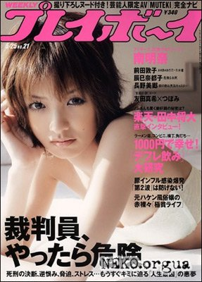 Weekly Playboy (May 2009 / N° 21), Pdf
