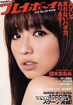 Weekly Playboy #30 (27 July 2009 / Japan)
