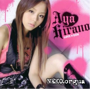 Hirano Aya - LOVE GUN (Single) (2007)