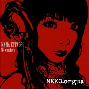 Nana Kitade - 18 -eighteen- (2005)