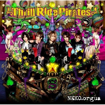 SuG – Thrill Ride Pirates (2011)