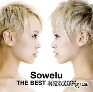 Sowelu - The best 2002-2009 (Best album) - 2009