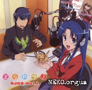 Toradora! DJCD Vol.1 (2009) x2CD