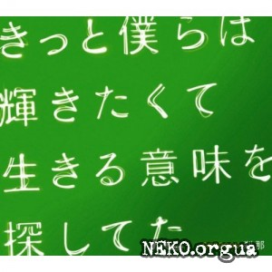 GReeeeN - Setsuna (刹那)「VOICE Theme Song」